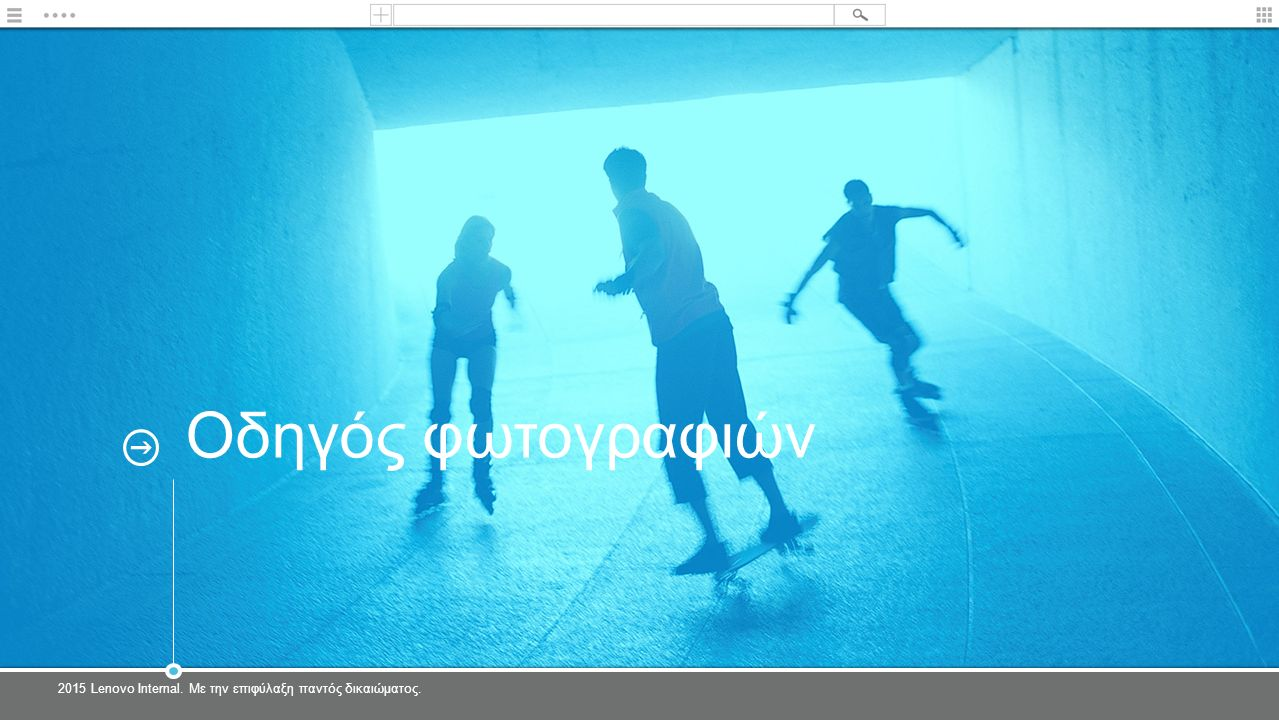 2015 Lenovo Internal. Με την επιφύλαξη παντός δικαιώματος. Οδηγός φωτογραφιών