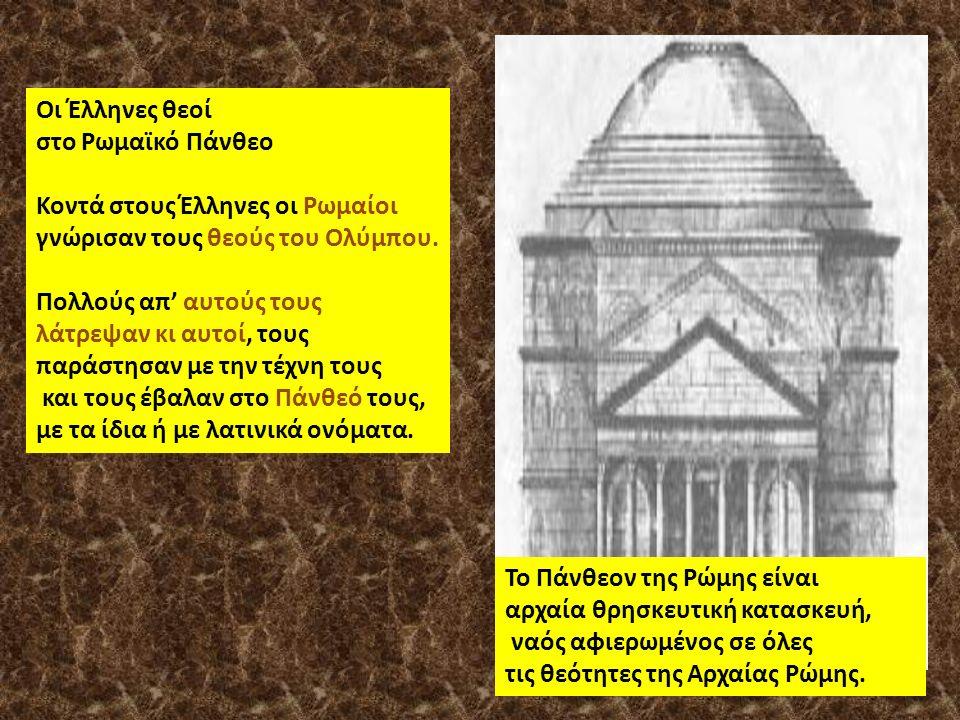 Οι Έλληνες θεοί στο Ρωμαϊκό Πάνθεο Κοντά στους Έλληνες οι Ρωμαίοι γνώρισαν τους θεούς του Ολύμπου.