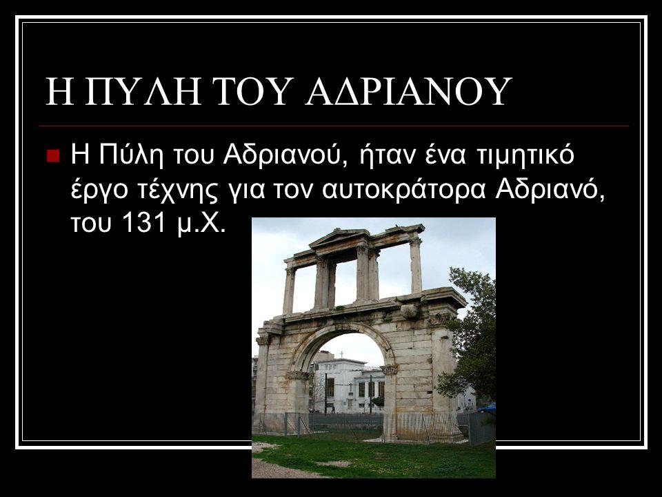 Η ΠΥΛΗ ΤΟΥ ΑΔΡΙΑΝΟΥ Η Πύλη του Αδριανού, ήταν ένα τιμητικό έργο τέχνης για τον αυτοκράτορα Αδριανό, του 131 μ.Χ.