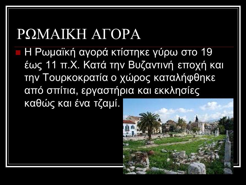 ΡΩΜΑΙΚΗ ΑΓΟΡΑ Η Ρωμαϊκή αγορά κτίστηκε γύρω στο 19 έως 11 π.Χ.