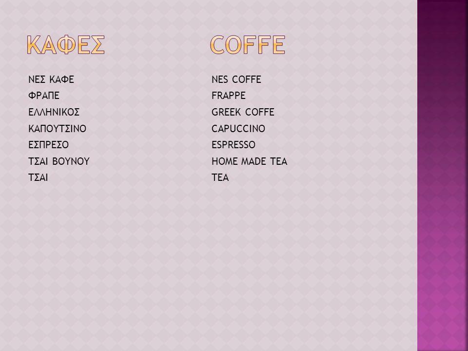 ΝΕΣ ΚΑΦΕ ΦΡΑΠΕ ΕΛΛΗΝΙΚΟΣ ΚΑΠΟΥΤΣΙΝΟ ΕΣΠΡΕΣΟ ΤΣΑΙ BOYNOY ΤΣΑΙ NES COFFE FRAPPE GREEK COFFE CAPUCCINO ESPRESSO HOME MADE TEA TEA