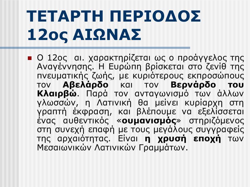 ΤΕΤΑΡΤΗ ΠΕΡΙΟΔΟΣ 12ος ΑΙΩΝΑΣ Ο 12ος αι. χαρακτηρίζεται ως ο προάγγελος της Αναγέννησης.