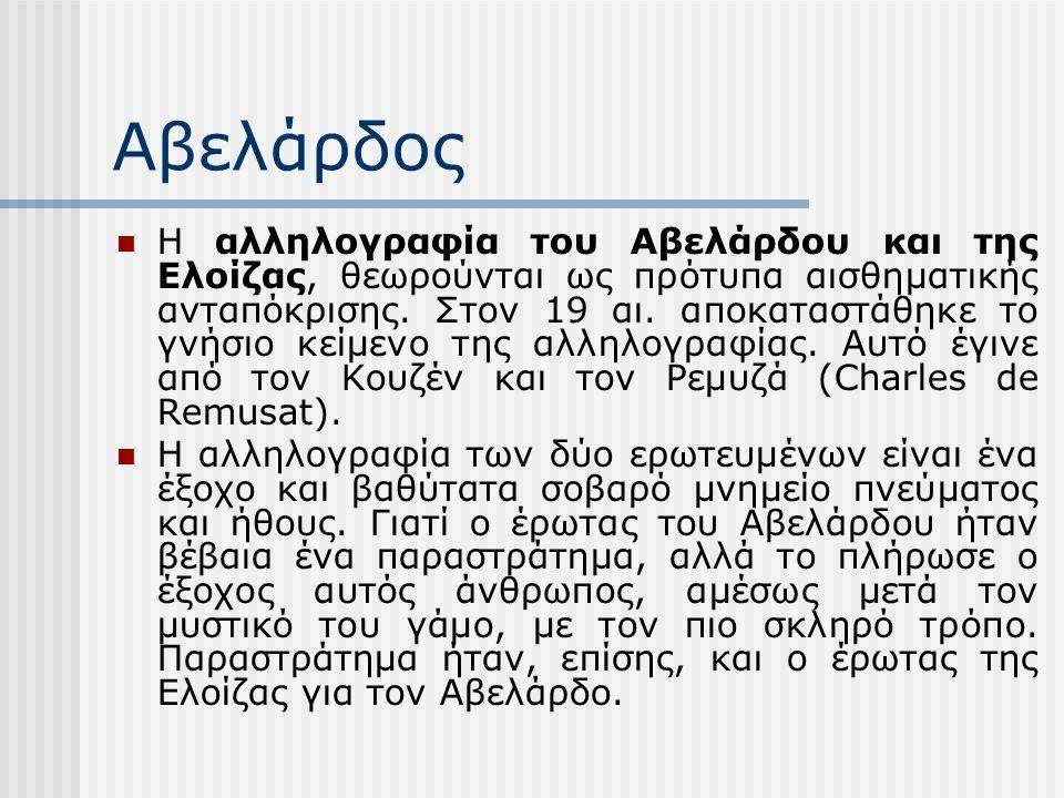 Αβελάρδος Η αλληλογραφία του Αβελάρδου και της Ελοίζας, θεωρούνται ως πρότυπα αισθηματικής ανταπόκρισης.