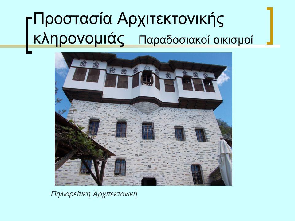 Προστασία Αρχιτεκτονικής κληρονομιάς Παραδοσιακοί οικισμοί Πηλιορείτικη Αρχιτεκτονική