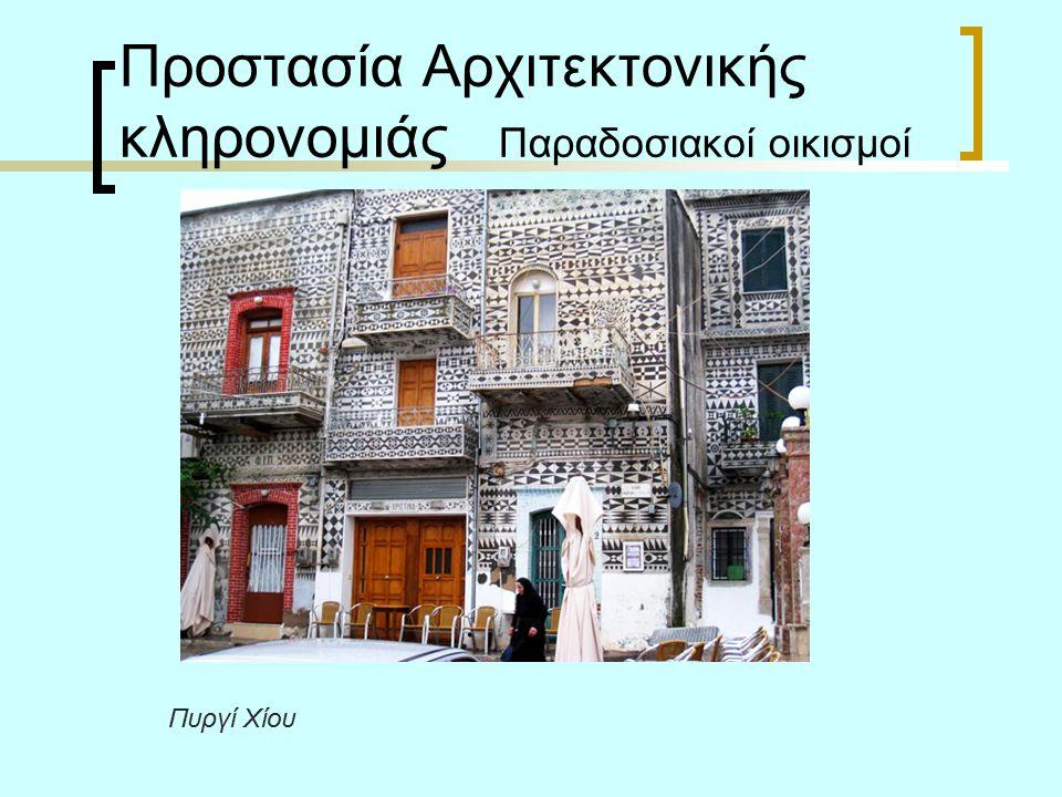 Προστασία Αρχιτεκτονικής κληρονομιάς Παραδοσιακοί οικισμοί Πυργί Χίου