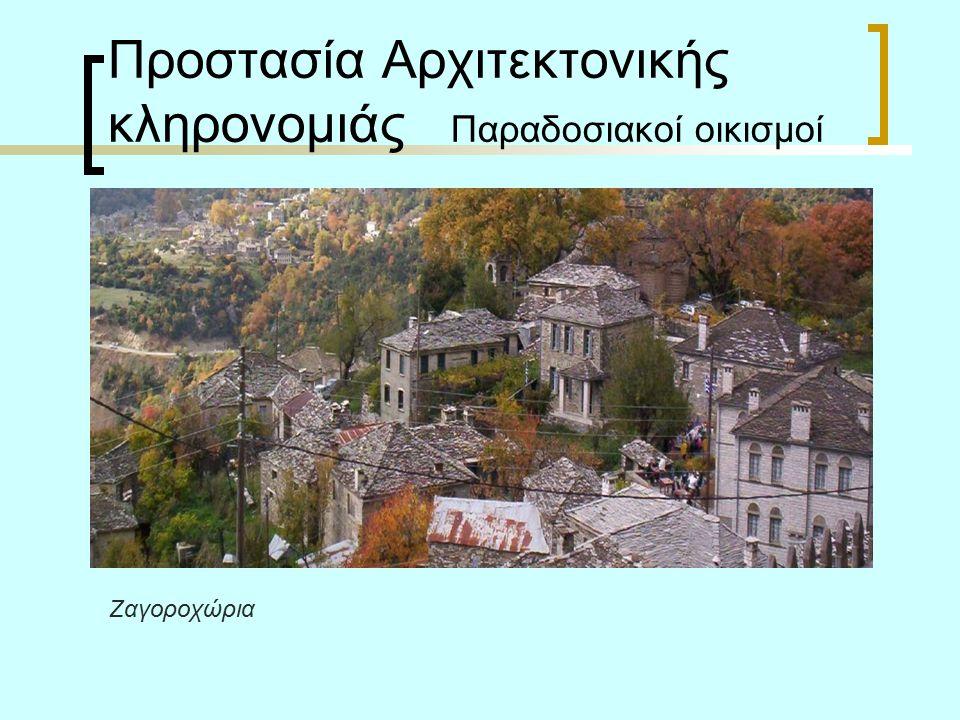 Προστασία Αρχιτεκτονικής κληρονομιάς Παραδοσιακοί οικισμοί Ζαγοροχώρια