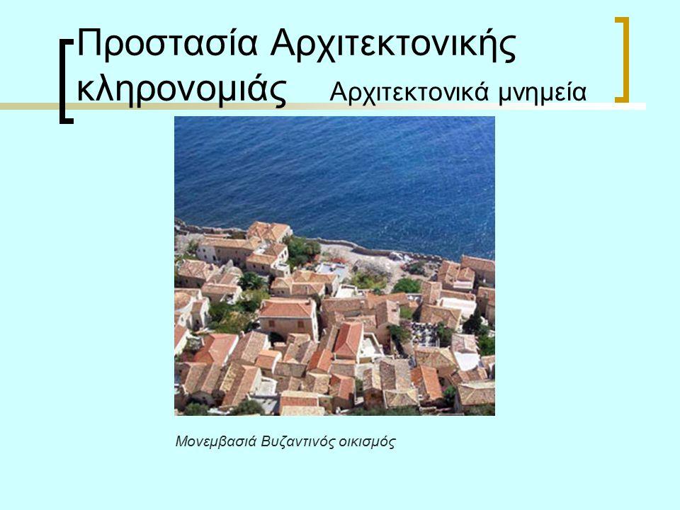 Προστασία Αρχιτεκτονικής κληρονομιάς Αρχιτεκτονικά μνημεία Μονεμβασιά Βυζαντινός οικισμός
