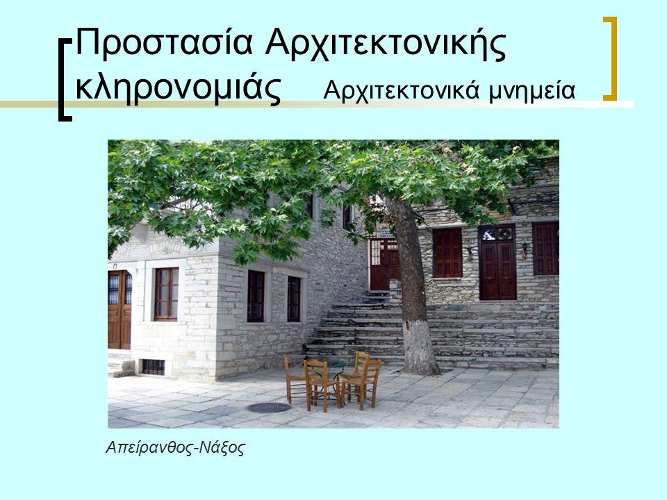 Προστασία Αρχιτεκτονικής κληρονομιάς Αρχιτεκτονικά μνημεία Απείρανθος-Νάξος