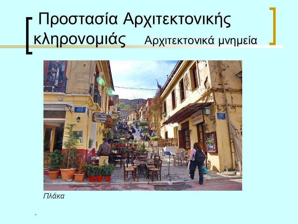 Προστασία Αρχιτεκτονικής κληρονομιάς Αρχιτεκτονικά μνημεία Πλάκα π