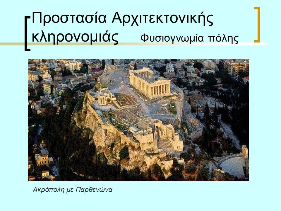 Προστασία Αρχιτεκτονικής κληρονομιάς Φυσιογνωμία πόλης Ακρόπολη με Παρθενώνα