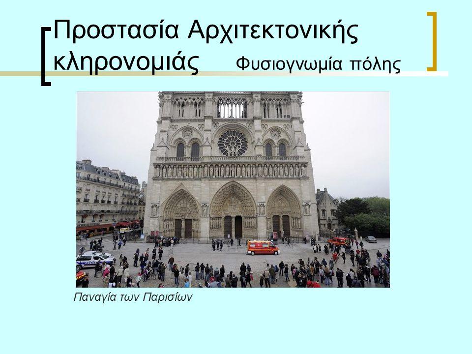Προστασία Αρχιτεκτονικής κληρονομιάς Φυσιογνωμία πόλης Παναγία των Παρισίων