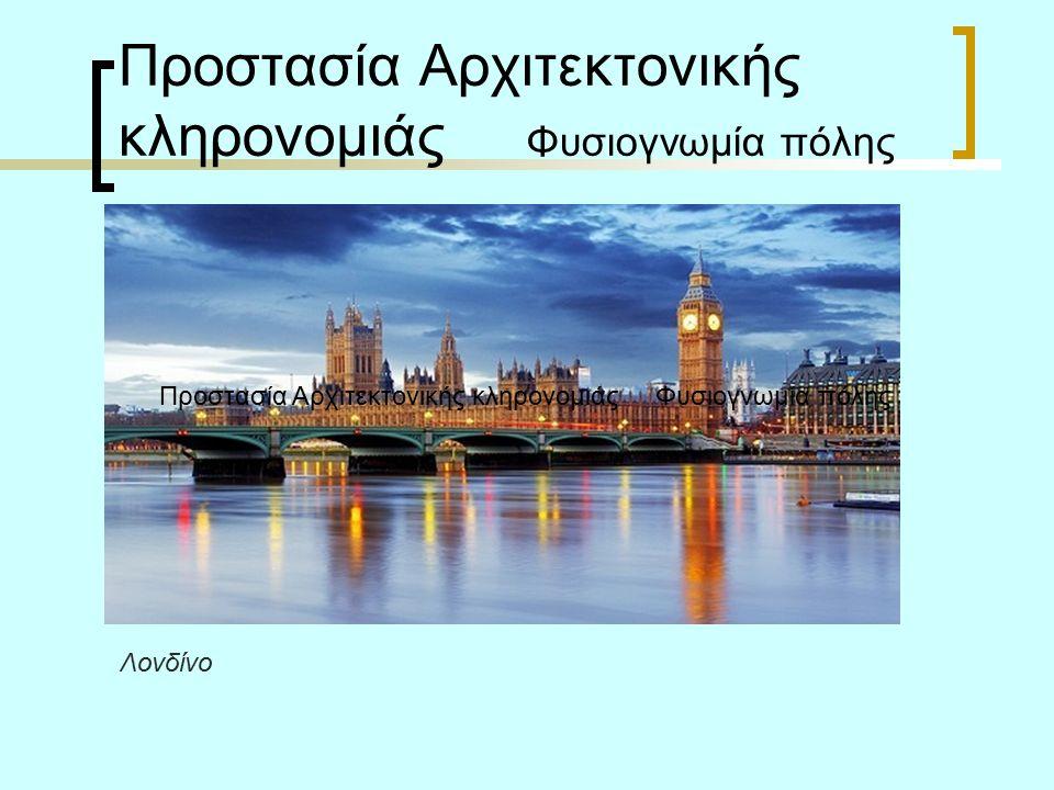 Προστασία Αρχιτεκτονικής κληρονομιάς Φυσιογνωμία πόλης Λονδίνο Προστασία Αρχιτεκτονικής κληρονομιάς Φυσιογνωμία πόλης