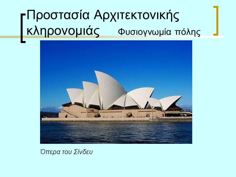 Όπερα του Σίνδευ