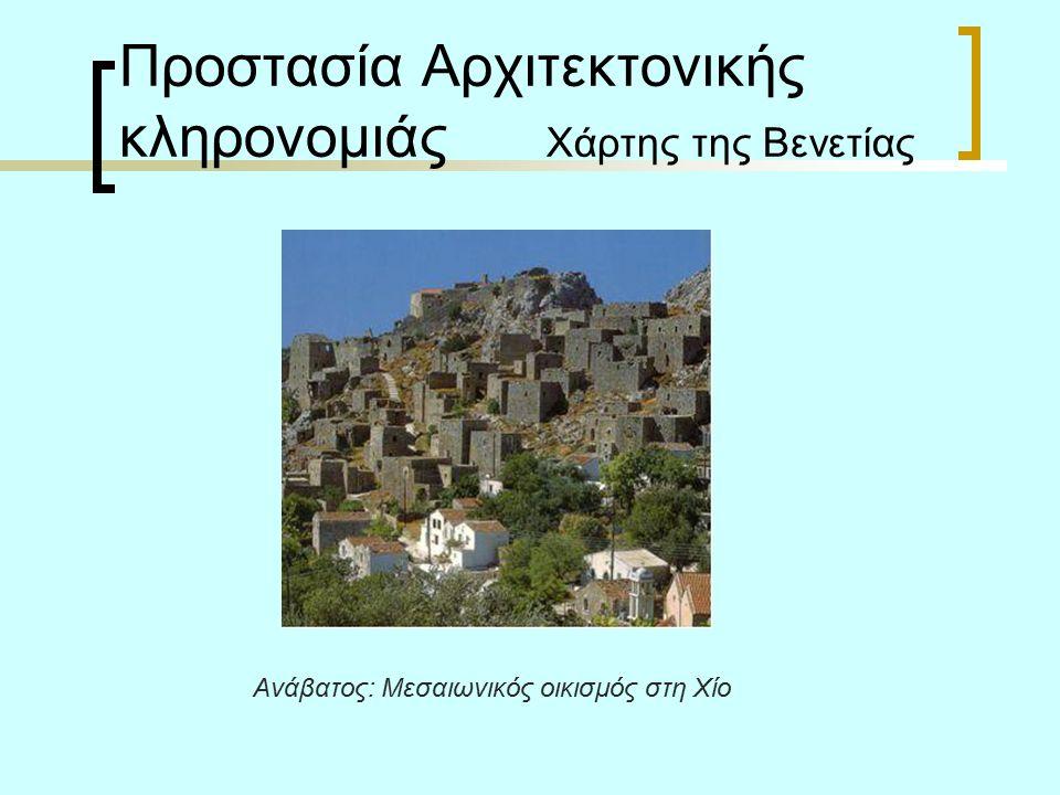 Προστασία Αρχιτεκτονικής κληρονομιάς Χάρτης της Βενετίας Ανάβατος: Μεσαιωνικός οικισμός στη Χίο