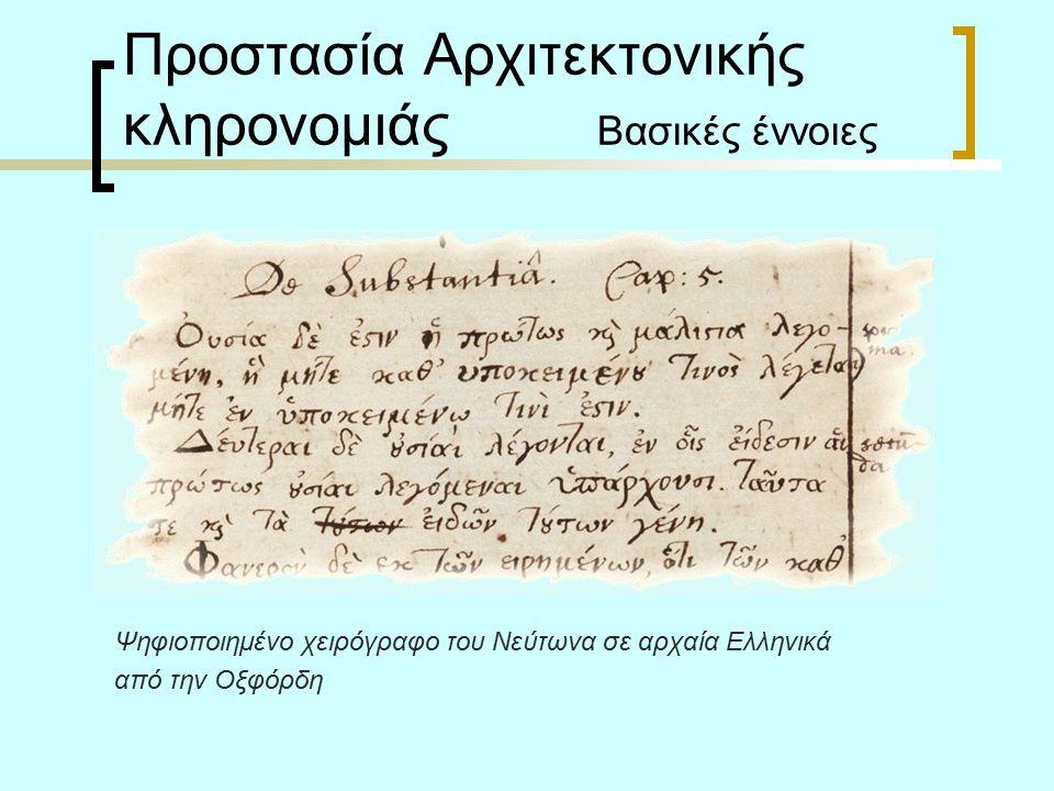 Προστασία Αρχιτεκτονικής κληρονομιάς Βασικές έννοιες Ψηφιοποιημένο χειρόγραφο του Νεύτωνα σε αρχαία Ελληνικά από την Οξφόρδη