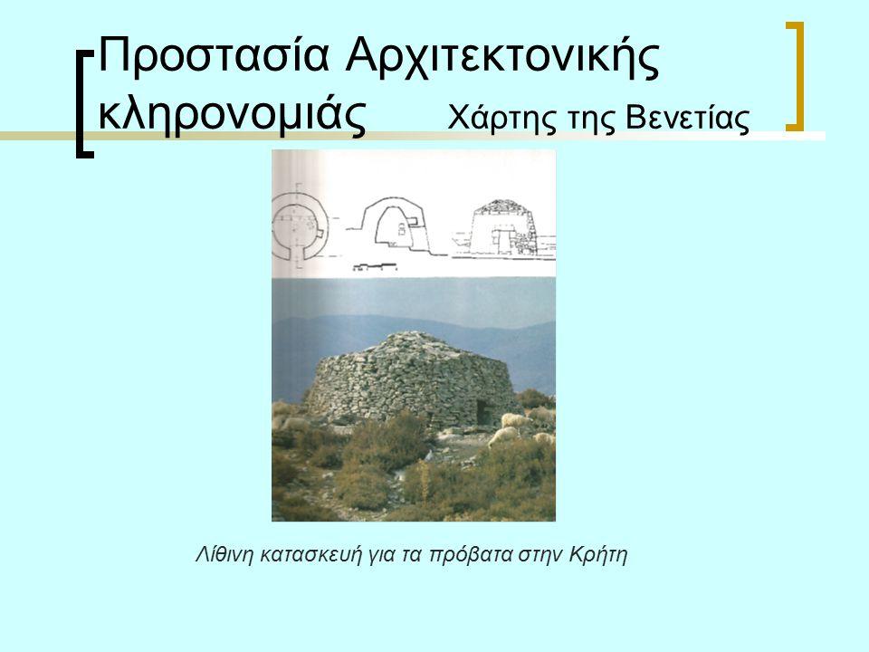 Προστασία Αρχιτεκτονικής κληρονομιάς Χάρτης της Βενετίας Λίθινη κατασκευή για τα πρόβατα στην Κρήτη