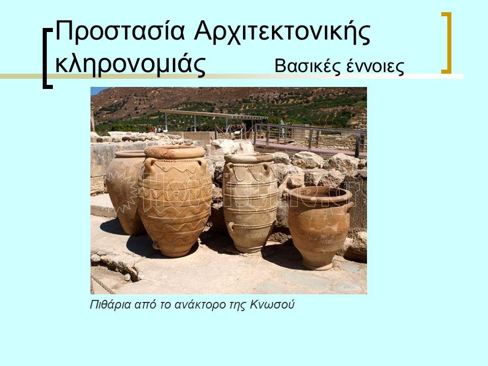 Προστασία Αρχιτεκτονικής κληρονομιάς Βασικές έννοιες Πιθάρια από το ανάκτορο της Κνωσού