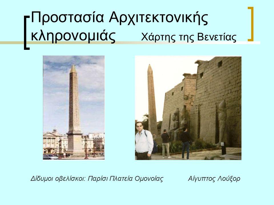 Προστασία Αρχιτεκτονικής κληρονομιάς Χάρτης της Βενετίας Δίδυμοι οβελίσκοι: Παρίσι Πλατεία Ομονοίας Αίγυπτος Λούξορ