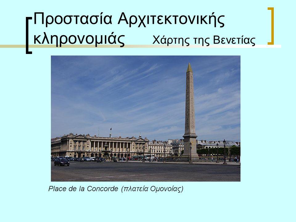 Προστασία Αρχιτεκτονικής κληρονομιάς Χάρτης της Βενετίας Place de la Concorde (πλατεία Ομονοίας)