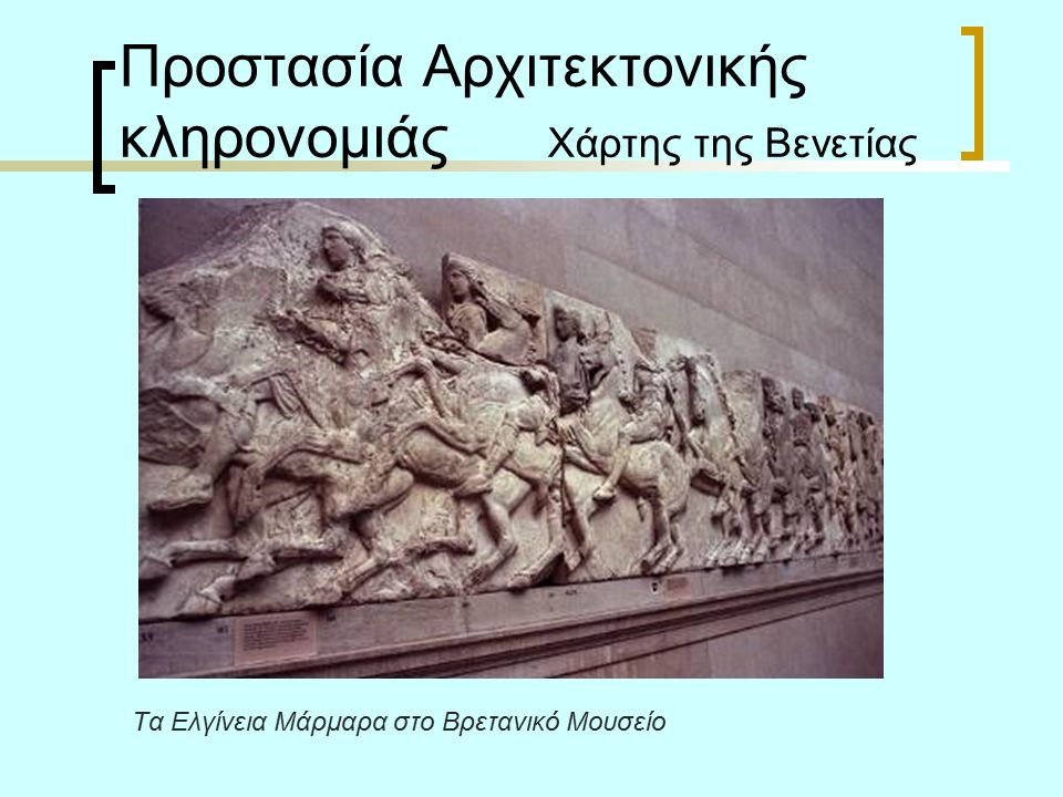 Προστασία Αρχιτεκτονικής κληρονομιάς Χάρτης της Βενετίας Τα Ελγίνεια Μάρμαρα στο Βρετανικό Μουσείο