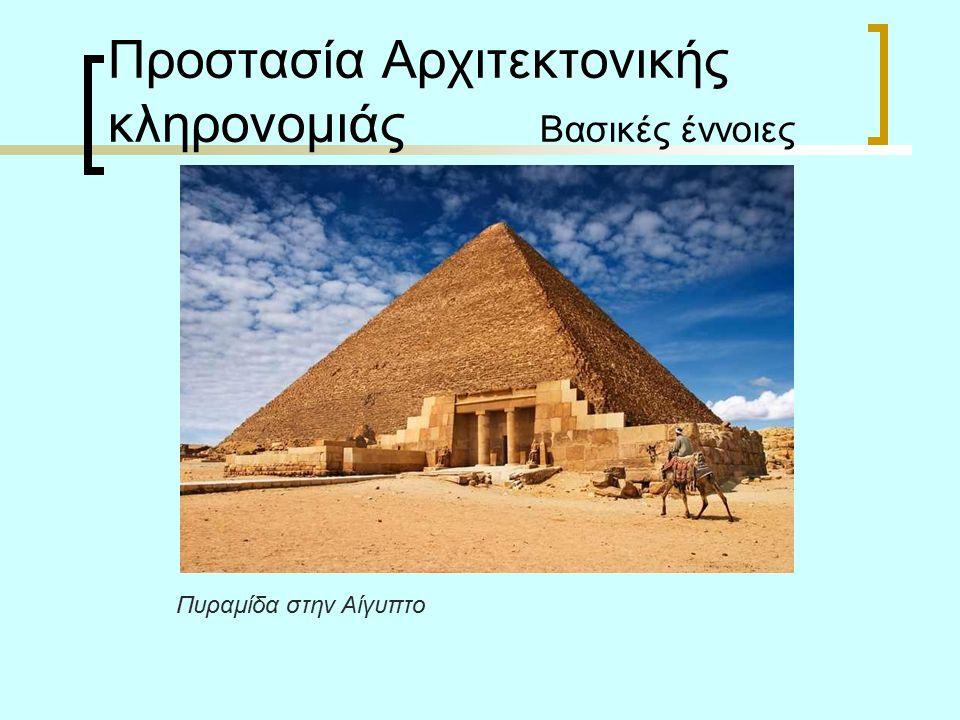 Προστασία Αρχιτεκτονικής κληρονομιάς Βασικές έννοιες Πυραμίδα στην Αίγυπτο