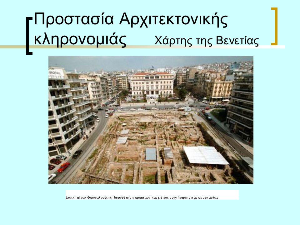 Προστασία Αρχιτεκτονικής κληρονομιάς Χάρτης της Βενετίας