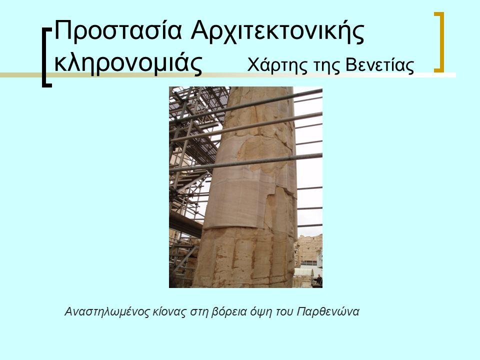 Προστασία Αρχιτεκτονικής κληρονομιάς Χάρτης της Βενετίας Αναστηλωμένος κίονας στη βόρεια όψη του Παρθενώνα