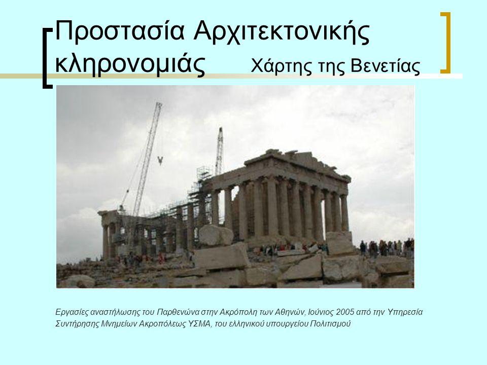 Προστασία Αρχιτεκτονικής κληρονομιάς Χάρτης της Βενετίας Εργασίες αναστήλωσης του Παρθενώνα στην Ακρόπολη των Αθηνών, Ιούνιος 2005 από την Υπηρεσία Συντήρησης Μνημείων Ακροπόλεως ΥΣΜΑ, του ελληνικού υπουργείου Πολιτισμού