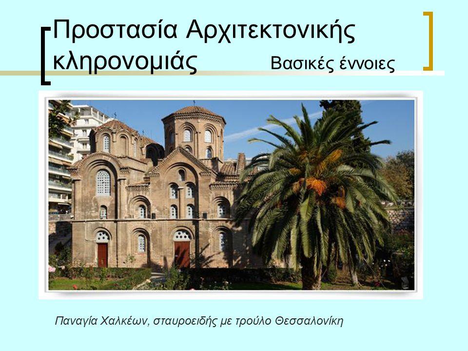 Προστασία Αρχιτεκτονικής κληρονομιάς Βασικές έννοιες Παναγία Χαλκέων, σταυροειδής με τρούλο Θεσσαλονίκη