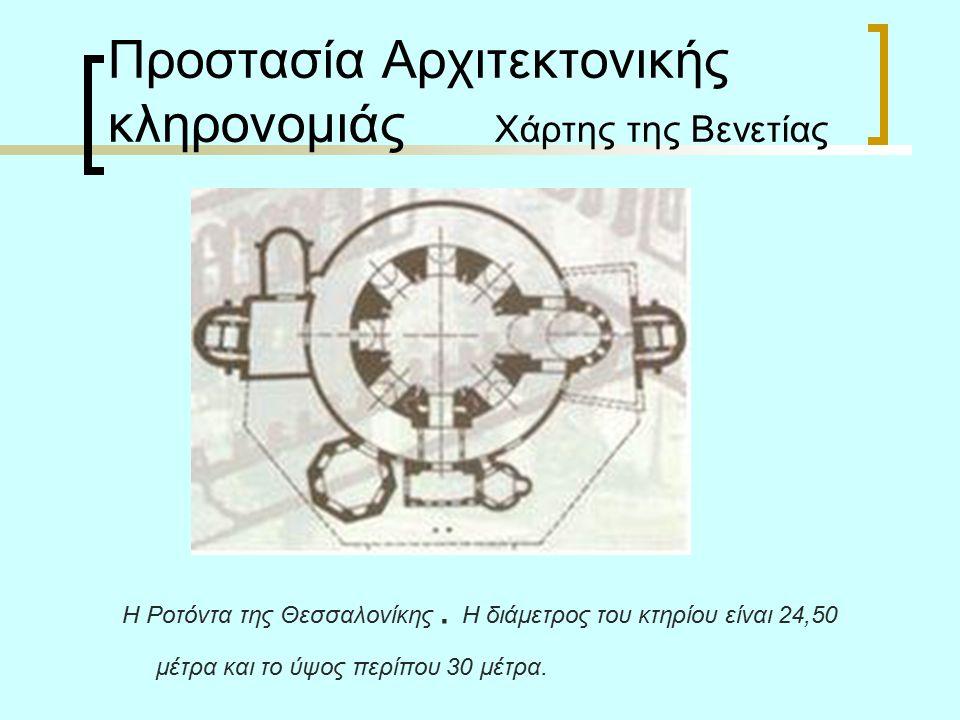 Προστασία Αρχιτεκτονικής κληρονομιάς Χάρτης της Βενετίας Η Ροτόντα της Θεσσαλονίκης.