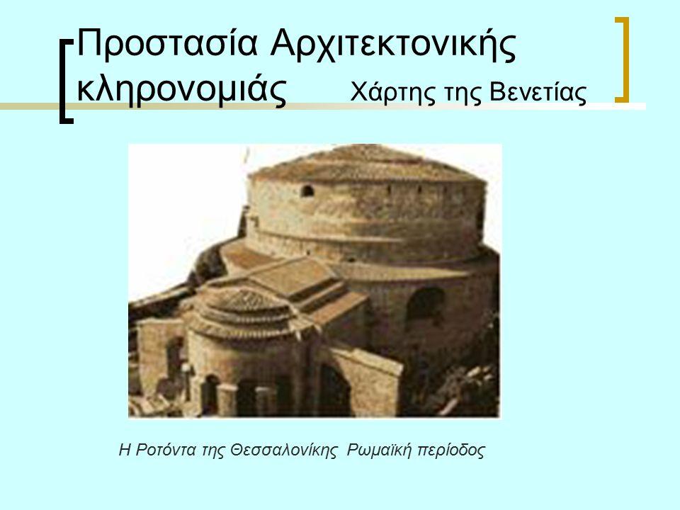Προστασία Αρχιτεκτονικής κληρονομιάς Χάρτης της Βενετίας Η Ροτόντα της Θεσσαλονίκης Ρωμαϊκή περίοδος