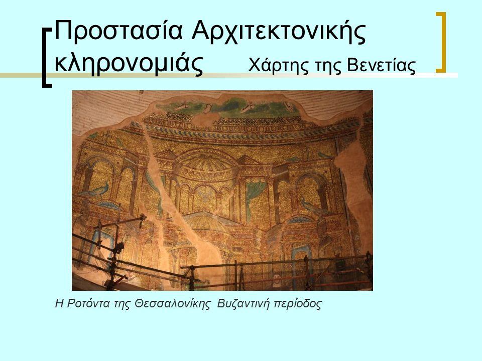 Προστασία Αρχιτεκτονικής κληρονομιάς Χάρτης της Βενετίας Η Ροτόντα της Θεσσαλονίκης Βυζαντινή περίοδος