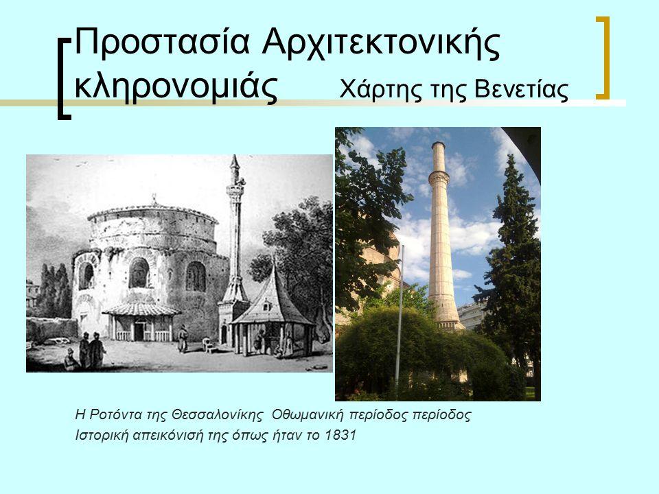 Προστασία Αρχιτεκτονικής κληρονομιάς Χάρτης της Βενετίας Η Ροτόντα της Θεσσαλονίκης Οθωμανική περίοδος περίοδος Ιστορική απεικόνισή της όπως ήταν το 1831