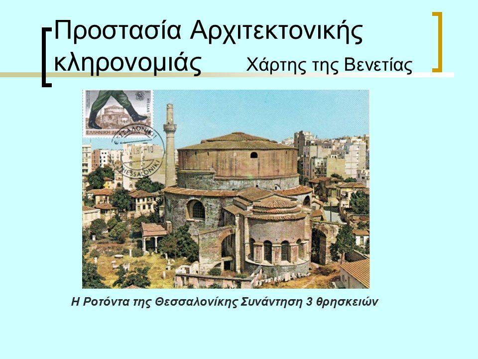 Προστασία Αρχιτεκτονικής κληρονομιάς Χάρτης της Βενετίας Η Ροτόντα της Θεσσαλονίκης Συνάντηση 3 θρησκειών
