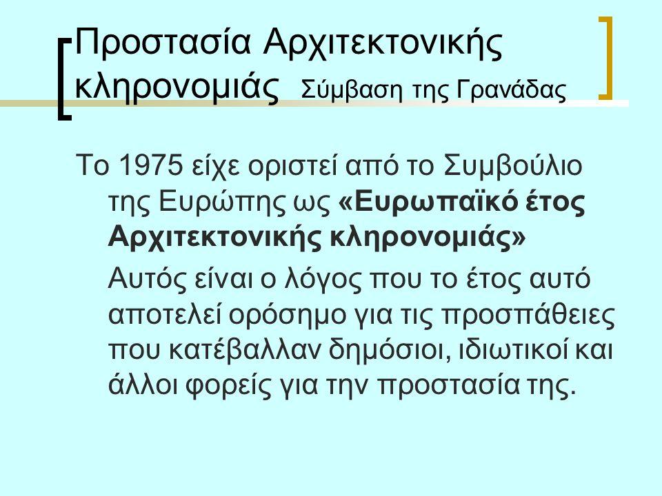 Προστασία Αρχιτεκτονικής κληρονομιάς Σύμβαση της Γρανάδας Το 1975 είχε οριστεί από το Συμβούλιο της Ευρώπης ως «Ευρωπαϊκό έτος Αρχιτεκτονικής κληρονομιάς» Αυτός είναι ο λόγος που το έτος αυτό αποτελεί ορόσημο για τις προσπάθειες που κατέβαλλαν δημόσιοι, ιδιωτικοί και άλλοι φορείς για την προστασία της.