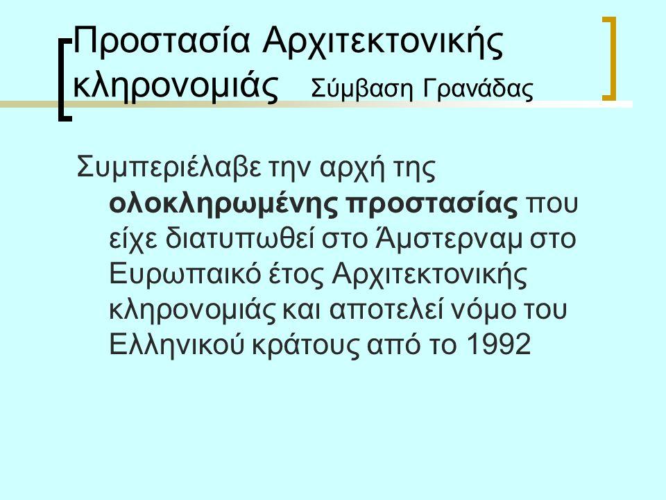 Προστασία Αρχιτεκτονικής κληρονομιάς Σύμβαση Γρανάδας Συμπεριέλαβε την αρχή της ολοκληρωμένης προστασίας που είχε διατυπωθεί στο Άμστερναμ στο Ευρωπαικό έτος Αρχιτεκτονικής κληρονομιάς και αποτελεί νόμο του Ελληνικού κράτους από το 1992