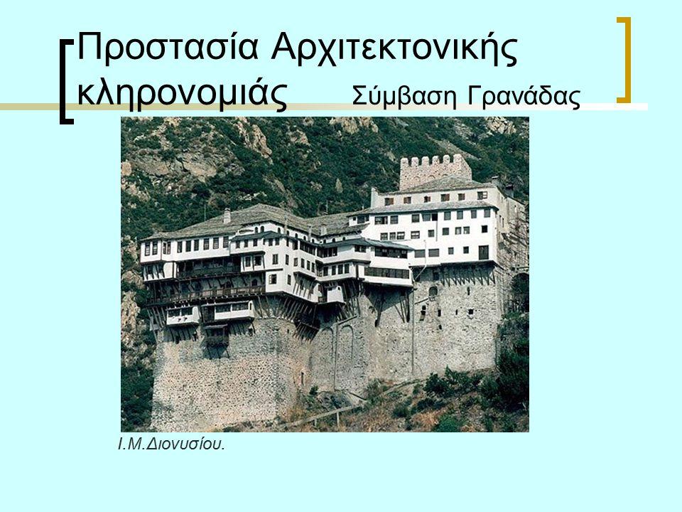 Προστασία Αρχιτεκτονικής κληρονομιάς Σύμβαση Γρανάδας Ι.Μ.Διονυσίου.