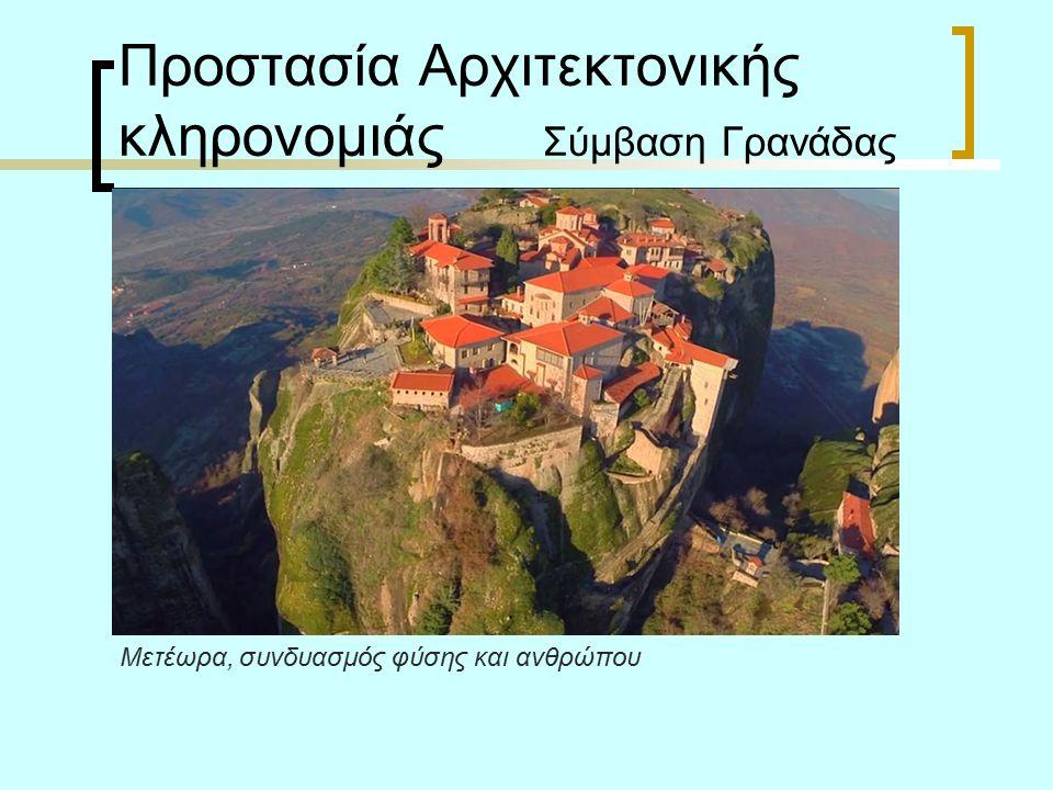 Προστασία Αρχιτεκτονικής κληρονομιάς Σύμβαση Γρανάδας Μετέωρα, συνδυασμός φύσης και ανθρώπου