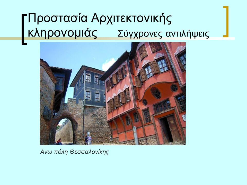 Προστασία Αρχιτεκτονικής κληρονομιάς Σύγχρονες αντιλήψεις Ανω πόλη Θεσσαλονίκης