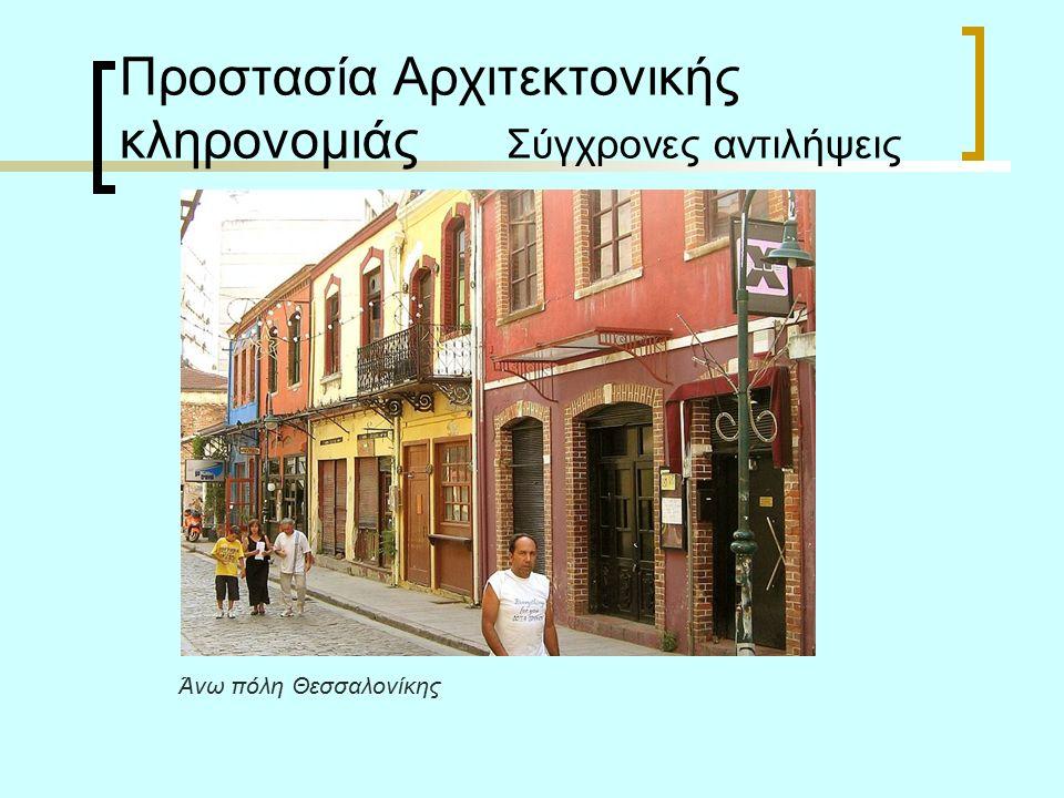 Προστασία Αρχιτεκτονικής κληρονομιάς Σύγχρονες αντιλήψεις Άνω πόλη Θεσσαλονίκης