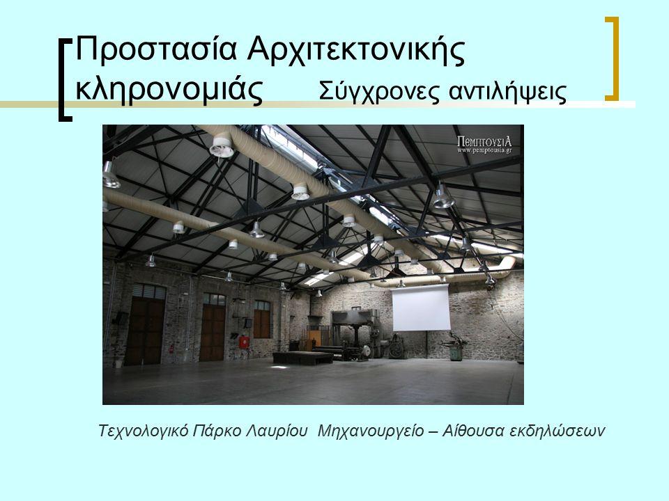 Προστασία Αρχιτεκτονικής κληρονομιάς Σύγχρονες αντιλήψεις Τεχνολογικό Πάρκο Λαυρίου Μηχανουργείο – Αίθουσα εκδηλώσεων