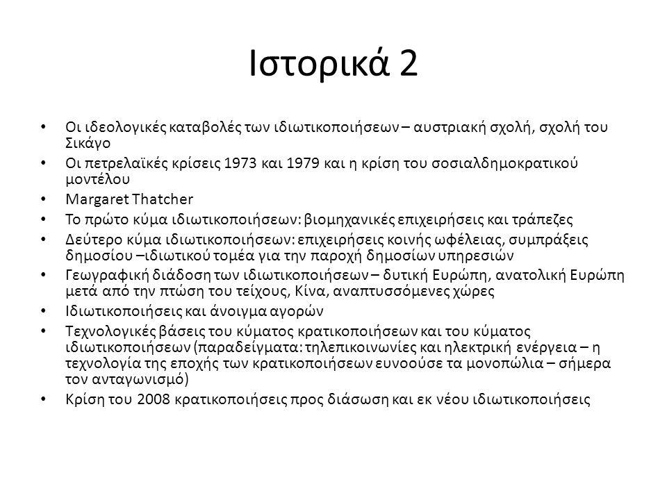 Ιστορικά - Ελλάδα Τρεις φάσεις κρατικοποιήσεων: (α) 1953 (κρατικοποίηση ΕΤΕ) (β) 1974-1977 (Εμπορική Τράπεζα, Ολυμπιακή) (γ) 1981-1985 (προβληματικές επιχειρήσεις) Τρεις φάσεις ιδιωτικοποιήσεων (α) 1990-1993 (κυρίως βιομηχανικές επιχειρήσεις) (β) 1994-2009 (κυρίως μετοχοποιήσεις) (γ) 2011 – σήμερα (πωλήσεις σε στρατηγικούς επενδυτές)
