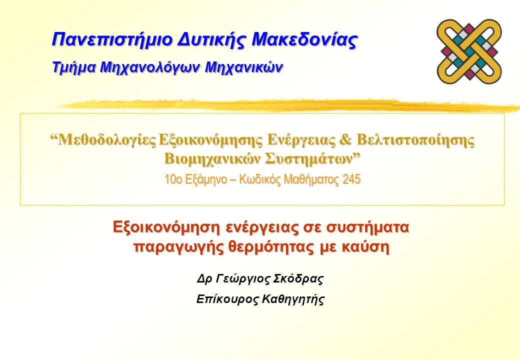 Μεθοδολογίες Εξοικονόμησης Ενέργειας & Βελτιστοποίησης Βιομηχανικών Συστημάτων 10ο Εξάμηνο – Κωδικός Μαθήματος 245 Δρ Γεώργιος Σκόδρας Επίκουρος Καθηγητής Πανεπιστήμιο Δυτικής Μακεδονίας Τμήμα Μηχανολόγων Μηχανικών Εξοικονόμηση ενέργειας σε συστήματα παραγωγής θερμότητας με καύση
