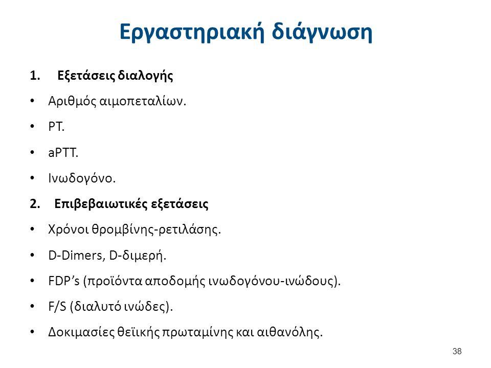 Εργαστηριακή διάγνωση 1.Εξετάσεις διαλογής Αριθμός αιμοπεταλίων.