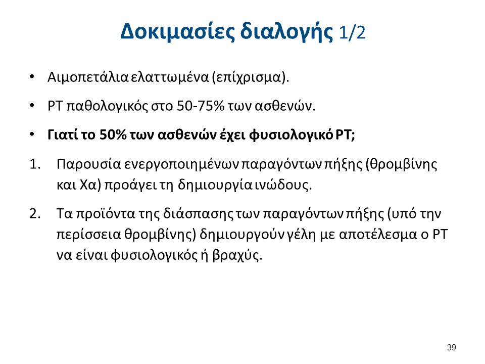 Δοκιμασίες διαλογής 1/2 Αιμοπετάλια ελαττωμένα (επίχρισμα).