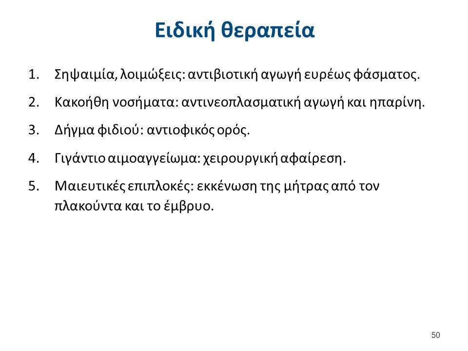 Ειδική θεραπεία 1.Σηψαιμία, λοιμώξεις: αντιβιοτική αγωγή ευρέως φάσματος.