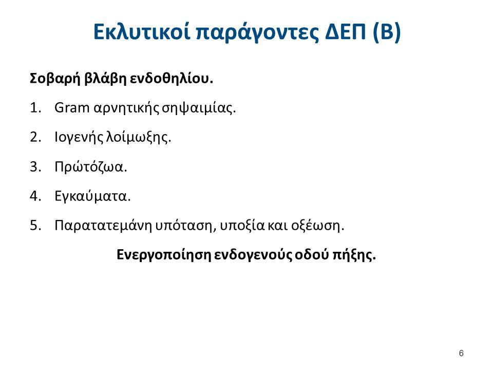 Εκλυτικοί παράγοντες ΔΕΠ (Β) Σοβαρή βλάβη ενδοθηλίου.