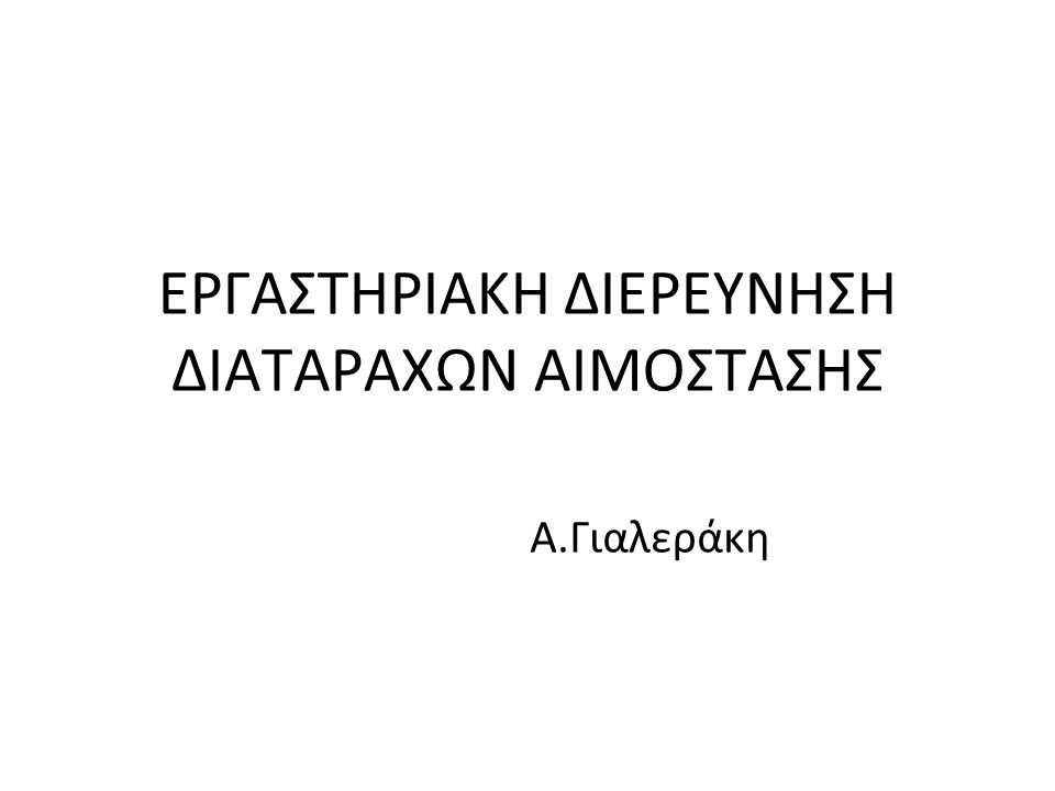 ΕΡΓΑΣΤΗΡΙΑΚΗ ΔΙΕΡΕΥΝΗΣΗ ΔΙΑΤΑΡΑΧΩΝ ΑΙΜΟΣΤΑΣΗΣ Α.Γιαλεράκη