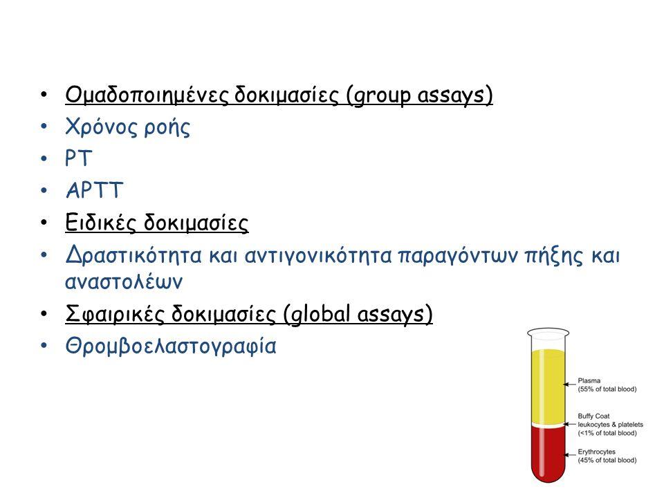 Ομαδοποιημένες δοκιμασίες (group assays) Χρόνος ροής PT APTT Ειδικές δοκιμασίες Δραστικότητα και αντιγονικότητα παραγόντων πήξης και αναστολέων Σφαιρικές δοκιμασίες (global assays) Θρομβοελαστογραφία