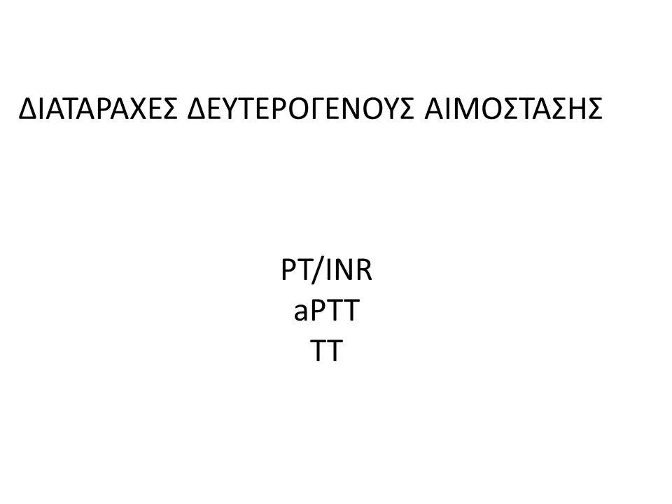 ΔΙΑΤΑΡΑΧΕΣ ΔΕΥΤΕΡΟΓΕΝΟΥΣ ΑΙΜΟΣΤΑΣΗΣ PT/INR aPTT TT